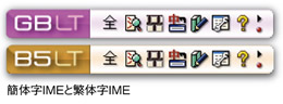 簡体字IMEと繁体字IME