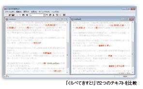 テキストファイル文字比較ツール。「くらべてきすと!」