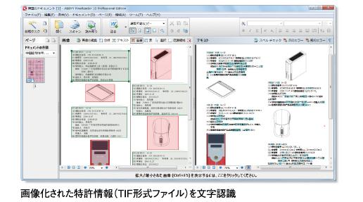 画像化された特許情報(TIF形式ファイルを文字認識)