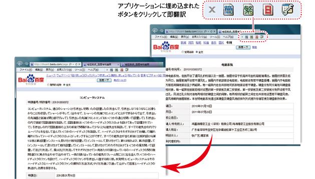 ファイルエクスプローラーの右クリックから翻訳