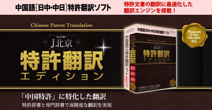 【中国語[日中・中日]特許翻訳ソフト 】J北京 特許翻訳エディション
