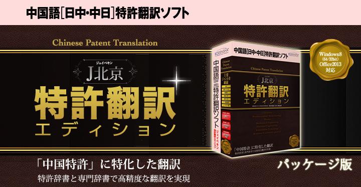 【中国語[日中・中日]特許翻訳ソフト】J北京 特許翻訳エディション