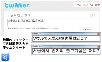 韓国語でツイート