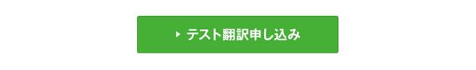 テスト翻訳ページへ