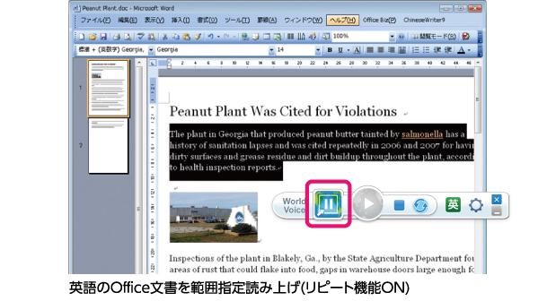 英語のOffice文書を範囲指定読み上げ(リピート機能ON)