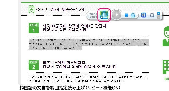 日本語の文書を範囲指定読み上げ(リピート機能ON)