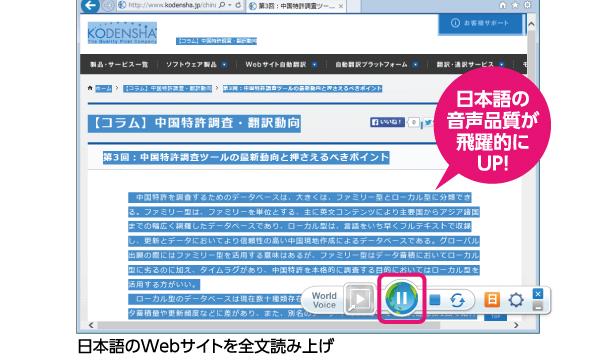 日本語のWebサイトを全文読み上げ