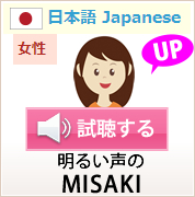 日本語 試聴 MISAKI