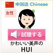 中国語 試聴 HUI