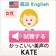 英語 試聴する KATE