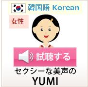 韓国語 試聴 YUMI