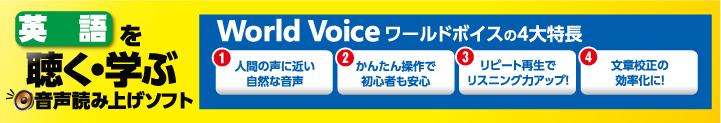 WorldVoice 英語2