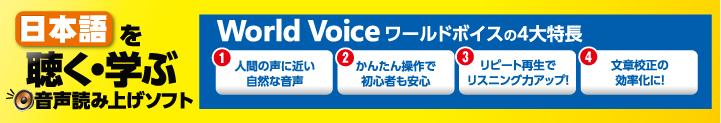 WorldVoice日本語2