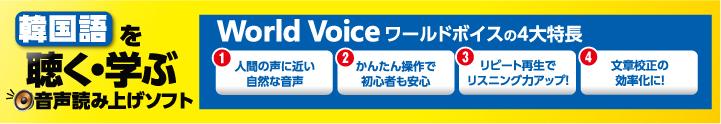 WorldVoic 韓国語2